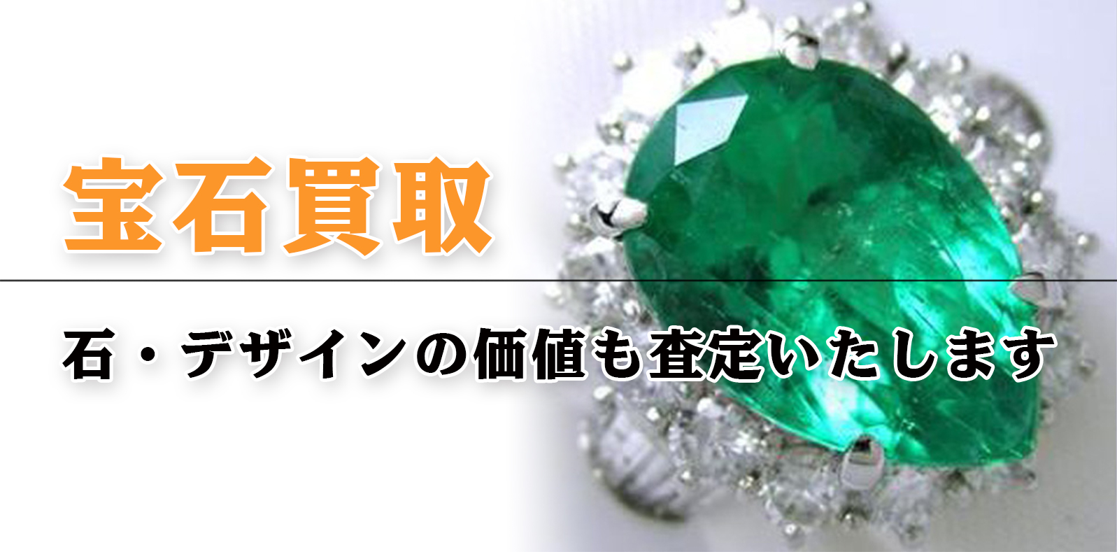 みよし質宝石買取