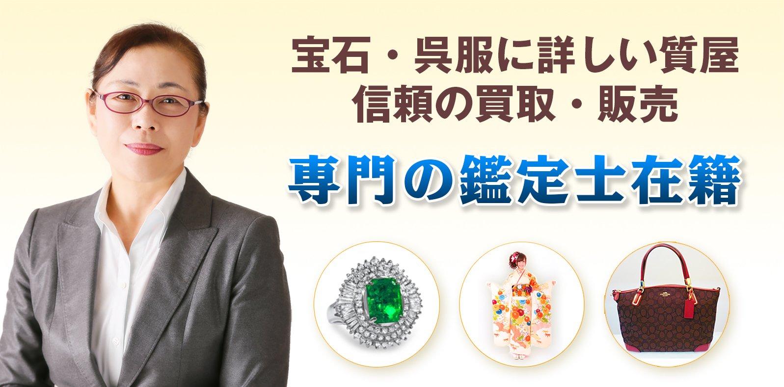 宝石・呉服に詳しい質屋・信頼の買取販売・専門の鑑定士在籍